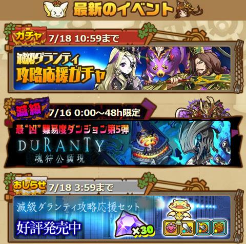 イベント更新