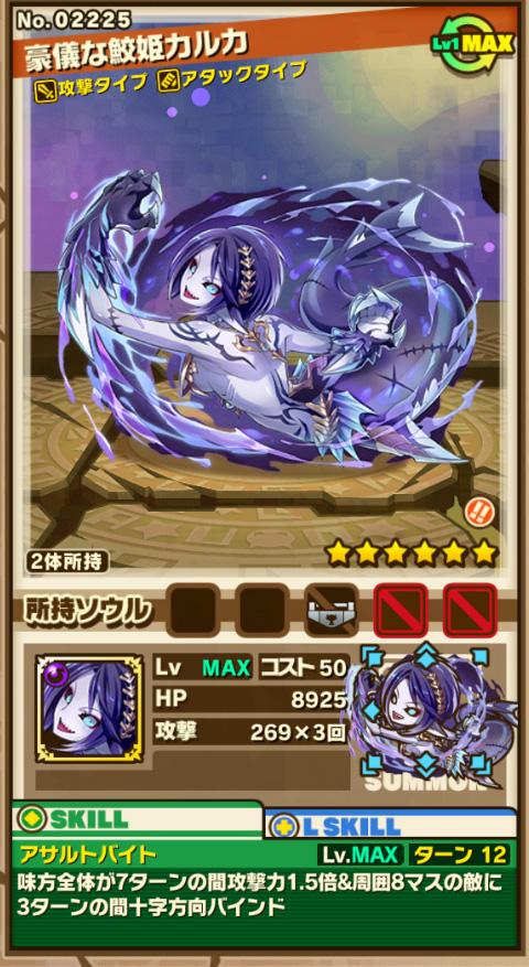 豪儀な鮫姫カルカ