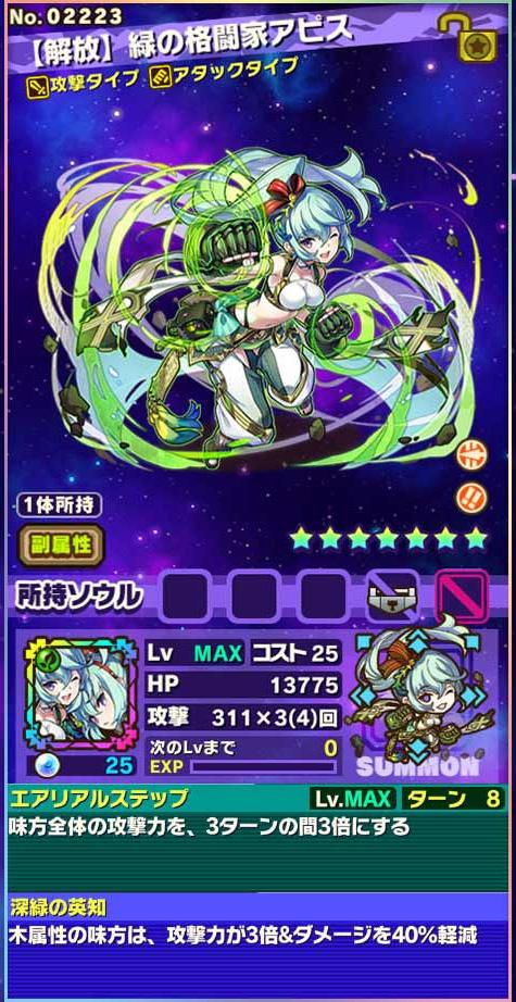 緑の格闘家アピス