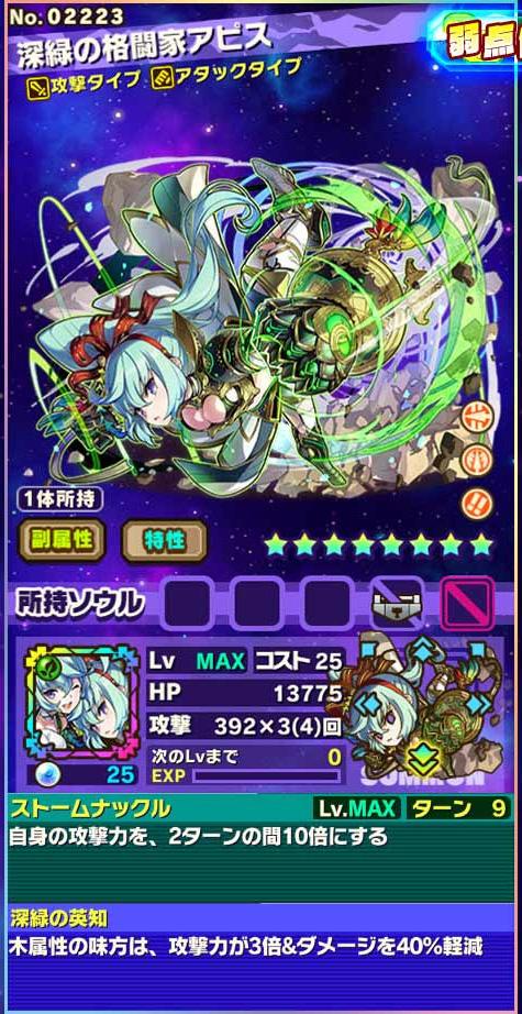 新緑の格闘家アピス