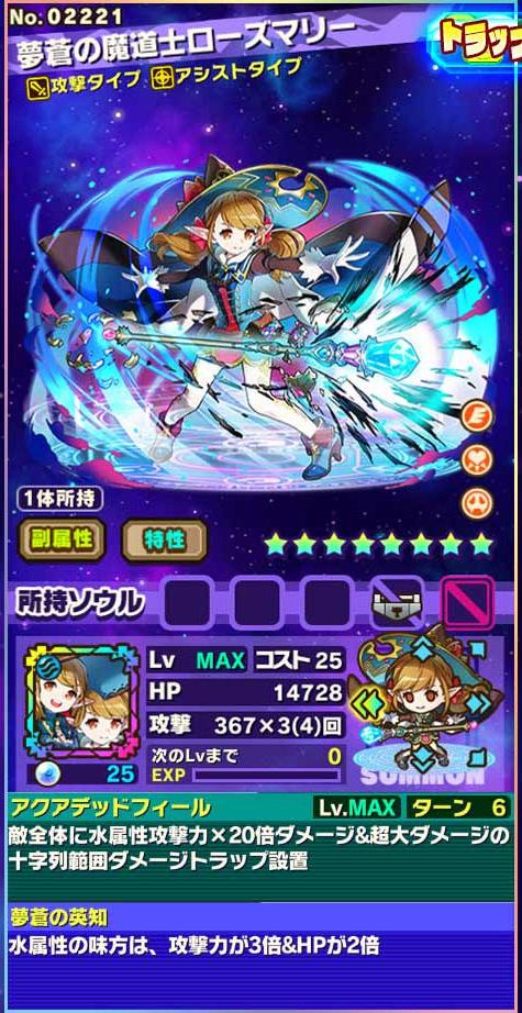 【解放】蒼の魔道士ローズマリー