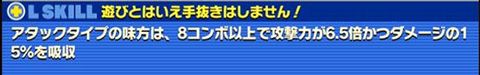 西翔爪姫サツキのリーダースキル