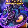 闇の天星獣 サトゥルヌスが超絶UP!×4&レベルMAX&スキルLvMAXで登場!