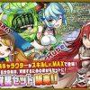 サマーイベント、英雄覚醒セット3属性、覚醒追加、パワーアップ、討伐予告、新季節ダンジョン追加!