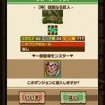 ウォールマリア【神】強固なる巨人にマーリンLで突撃!鎧の巨人GET!