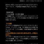 Ver5.5.0でソウルの装備・付け替え機能実装!ソウルダンジョン【冥】が期間限定で8個確定!
