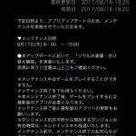 8月17日8時~19時予定でアップデートメンテナンス ソウルの装備・付け替え機能が実装されるよ!