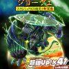 天星獣シリーズの「ジョーヴェ」が 超絶UP!×4で登場!しかも最大スキルLv「3」の状態で出現!