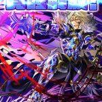 運命に抗う騎士モルドレッドの評価:【覚醒】ずば抜けて高い攻撃力と8回追尾のオートダメージスキル!
