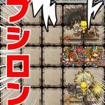 アポロンLの2体以下編成で大魔闘演武・闘技場【冥】VS双竜に挑戦だ!