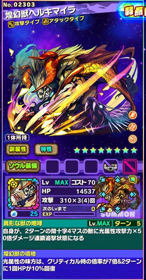 煌幻獣ヘルキマイラ