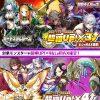 オータムレジェンドフェスティバル開催!封竜士シリーズとオートマタシリーズが超絶UP!×3!