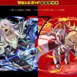 Fate/Apocryphaとサモンズボードのコラボが決定!!近日開催予定ッスよ!