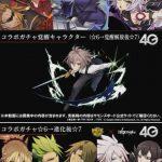 サモンズボード放送局 第3回 Fate/Apocryphaコラボスペシャル