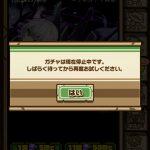 Fate/Apocrypha コラボガチャの不具合 11月28日(火)18:34までに消費した光結晶が返ってくる?