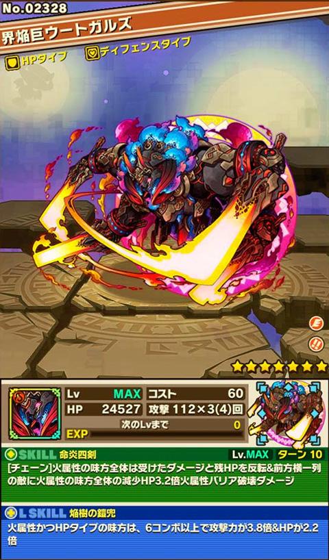 界焔巨ウートガルズ