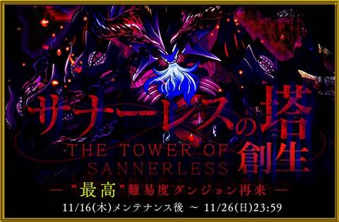 サナーレスの塔