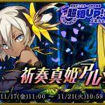 真姫シリーズの祈奏真姫アルシェが超絶UP!×4&スキルLvMAX確定