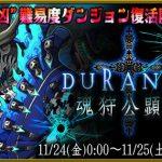 魂狩公再び!ダランティ顕現が11月24日の金曜日から復活開催!