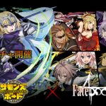 Fate/Apocryphaコラボガチャ登場!ジャック・ザ・リッパーが超絶UP!×3