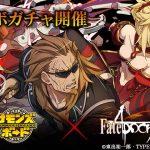 Fate/Apocryphaコラボガチャのピックアップ内容が変更!獅子劫&モードレッドが超絶UP!×3