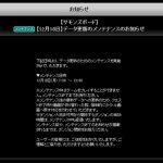 12月18日(月) 7:00 ~データ更新のメンテナンス