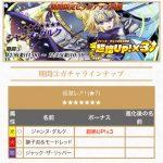 Fate/Apocrypha コラボガチャにてジャンヌ・ダルク 期間限定ピックアップ開催!
