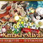クリスマス・フェスティバル サイレントナイト編がスタート!フリネーダ、チュチュなどが超絶UP!×3