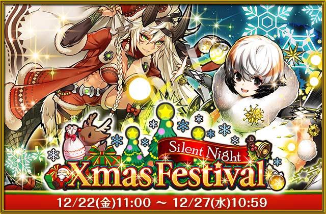 クリスマス・フェスティバル サイレントナイト編