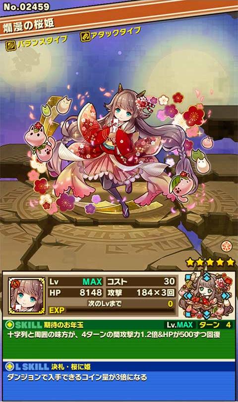 爛漫の桜姫
