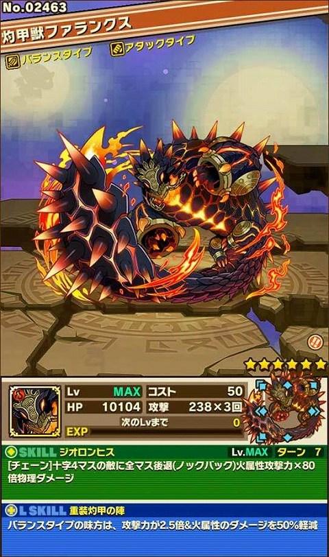 灼甲獣ファランクス
