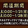 新滅級は20日0時からスタート!遊猿王・欣帥のステータス、スキルなども公開ッ!