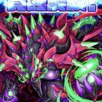 【覚醒】原初の黒獣バルバレムの評価