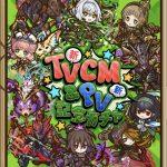 【アンケートあり】新TVCM&新PV記念ガチャは引き時だったのか?
