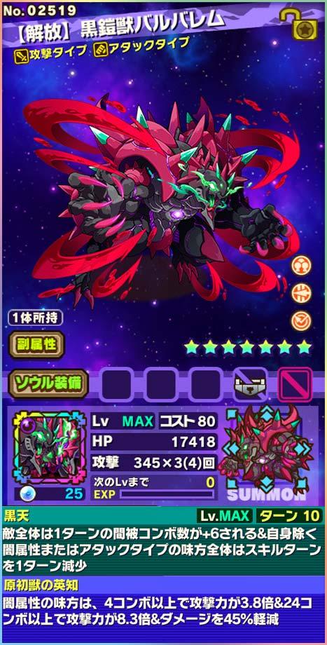 【解放】黒鎧獣バルバレム