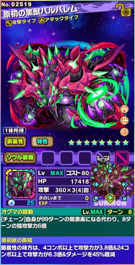 原初の黒獣バルバレム