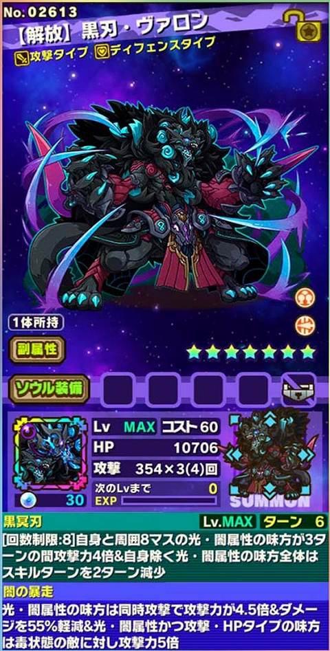 【解放】黒刃・ヴァロン
