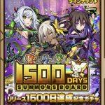 リリース1500日達成記念ガチャ!真姫の3人や天星獣、獣操士も登場!