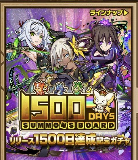 1500日達成記念