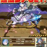 魔獣の森【冥】呪いの魔獣にて忍び寄るメイド・レムをGET!