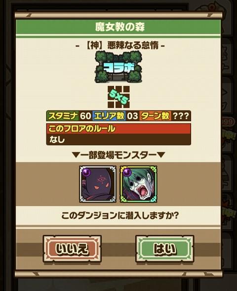 Re:ゼロコラボ神級