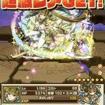 今回の協力マップの隠しボス 虹光姫フラシェナをGET!