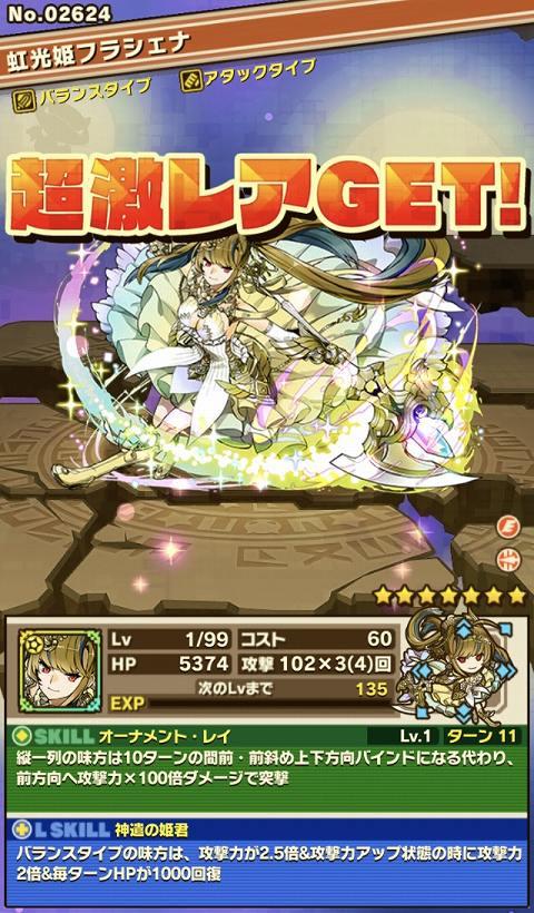 虹光姫フラシェナ