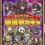キャラクター総選挙ガチャが開催!季節系の限定キャラも登場してますよ!