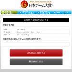 日本ゲーム大賞の年間作品部門にサモンズボードを投票してきたぜ!