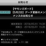 5月2日データ更新のメンテナンスあり!新イベント来るか!?