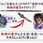 コラボガチャで登場する斎藤一、四乃森蒼紫はダンジョンでスキル上げできるよ!