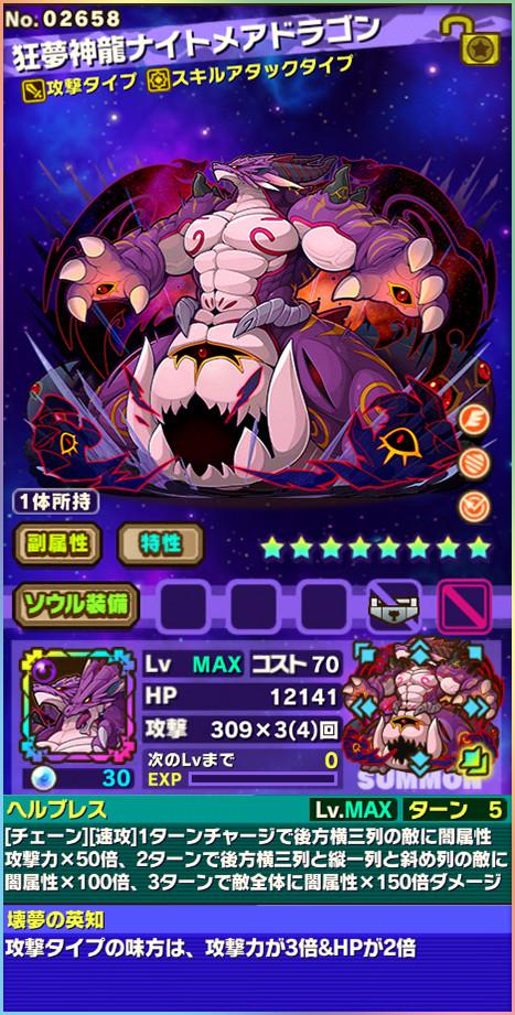 狂夢神龍ナイトメアドラゴン