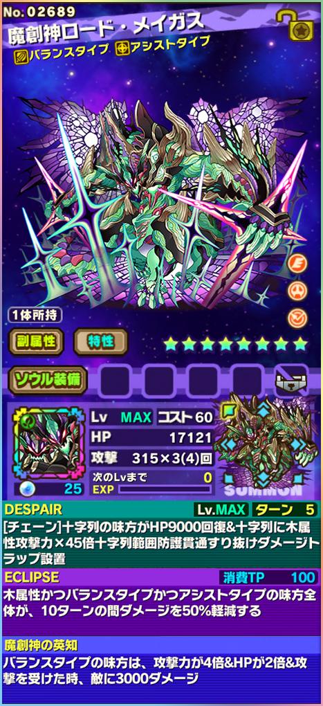 魔創神ロード・メイガス
