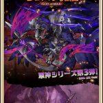 ランバト開催ッ!軍神シリーズ第3段 軍鴉神ゴドフロワGETのチャンスだぜ!